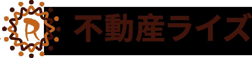 東広島賃貸・売買 不動産ライズ